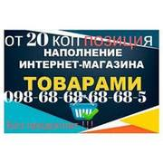 НАПОЛНЕНИЕ САЙТА от 20 коп. поз.! НАПОЛНИТЬ магазин ТОВАРОМ на ПромЮа